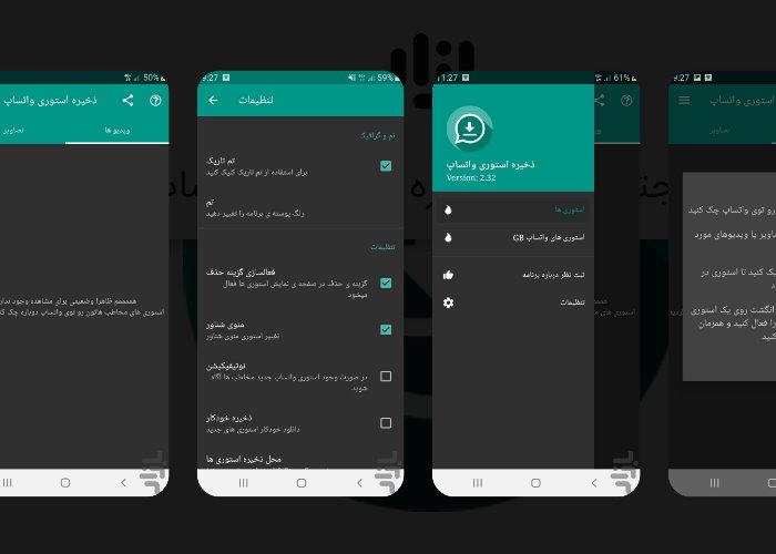 دانلود استوری واتس اپ - خرید فالوور ایرانی